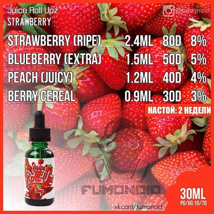 #fumonoid #juicerollupz #strawberry #fumonoid_juicerollupz #tpa #vape #vapor #vaping #пар #парение #замес #самозамес #жижа #жидкость #жидкостьдляэлектронныхсигарет #ejuice #eliquid #clone #клон #strawberryripe #peachjuicy #blueberryextra #berrycereal #клубника #черника #персик #завтрак