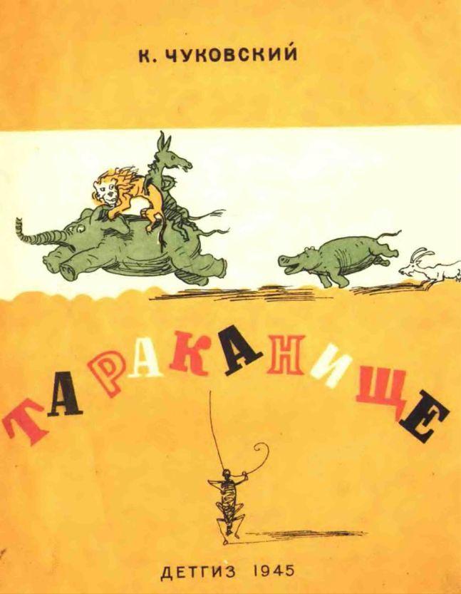 """""""Тараканище"""" 1945 г. Художник А. Каневский"""