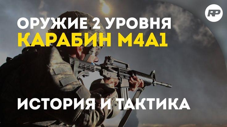 SURVARIUM - M4A1. Тактический карабин для специальных операций [Обзор ор...