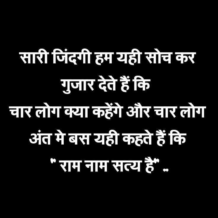 Old But Life Truth Hindi Quote Hindi Quotes Life Quotes