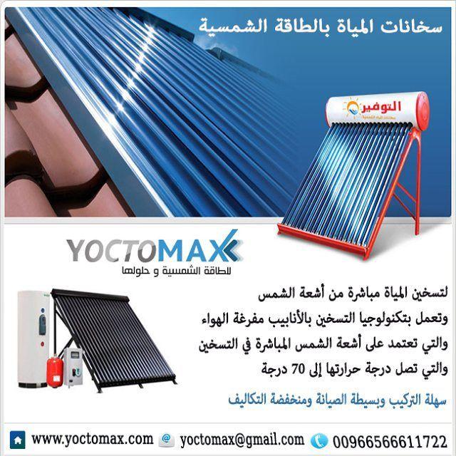 سخانات المياة بالطاقة الشمسية تقدم شركة يوكتوماكس لحلول الطاقة الشمسية سخانات المياة العاملة بالطاقة الشمسية لتسخين المياة مباشرة Outdoor Decor Outdoor Decor