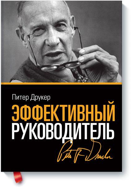 Книгу Эффективный руководитель можно купить в бумажном формате — 590 ք, электронном формате eBook (epub, pdf, mobi) — 250 ք.
