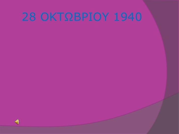 Παρουσιαση 28ης οκτωβριου 1940 τσιριμπαση