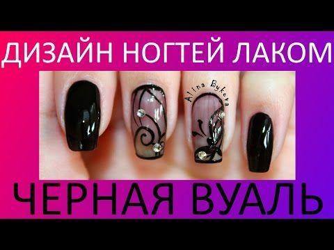 """❤ ГЕЛЬ ЛАК и Шеллак - стильный дизайн гелевых ногтей """"Серый Сатин"""" - YouTube"""