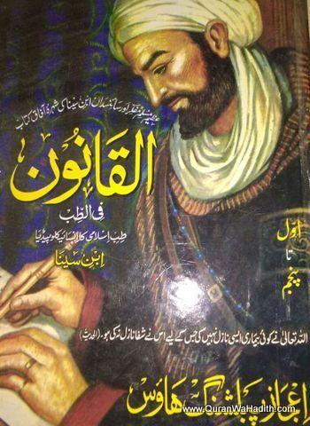 Al Qanoon Fil Tibb, Urdu, Ibn Sina, Al Qanoon Ibn Sina ...