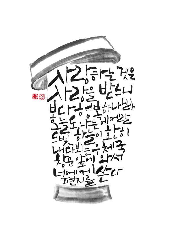 calligraphy_사랑하는 것은 사랑을 받느니 보다 행복하느니라. 오늘도 나는 에메랄드빛 하늘이 환히 내다뵈는 우체국 창문 앞에 와서 너에게 편지를 쓴다