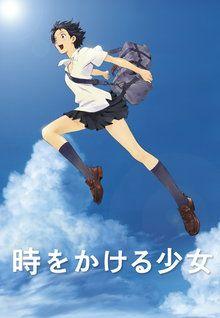 時をかける少女 (2006) +++++【期間限定】8/31まで配信中。1965年の原作発表以来幾度となく実写映像化されてきた「時をかける少女」(著:筒井康隆 角川文庫) の、初のアニメーション映画化。主人公・紺野真琴は2006年を生きる東京の女子高校生だ。アクティヴで前向きな主人公・紺野真琴が、初夏の町並みを駆け抜けていく爽快な青春映画。