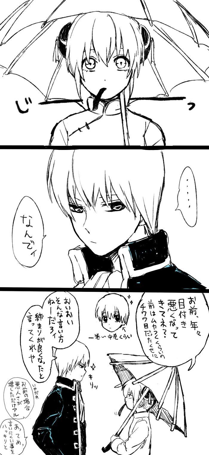 沖田 神楽 漫画 pixiv