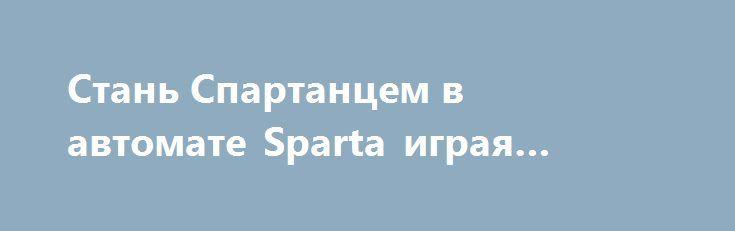 Стань Спартанцем в автомате Sparta играя онлайн на деньги http://onlineigrynadengi.com/avtomat-sparta-igrat.html  Играть онлайн в Sparta автомат на деньги – значит проявить свой мужской характер. Игровой Спарта cлот на фишки зарядит игрока боевым духом и придаст сил для достижения материального благополучия