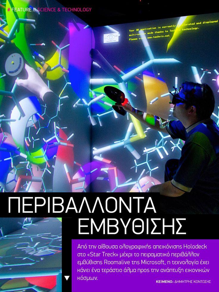 Περιβάλλοντα Εμβύθισης: από το Holodeck στο Star Treck μέχρι το Roomalive της Microsoft! Νοέμβριος 2014   https://itunes.apple.com/us/app/tech-matrix/id808683184?ls=1&mt=8   https://play.google.com/store/apps/details?id=com.magplus.techmatrix