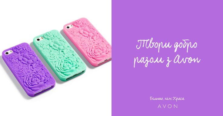 Допомагати просто. Замовляй чохол для мобільного у ніжних весняних кольорах, а Avon передасть 100% прибутку у фонд  «Разом проти раку грудей». Вартість — 90 грн.