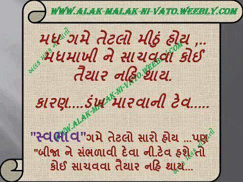 Love Quotes In Gujarati Writing