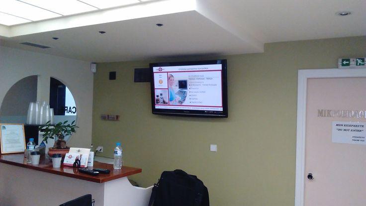 Εγκατάσταση ψηφιακής σήμανσης - Digital Signage σε διαγνωστικό κέντρο