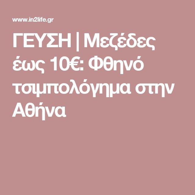 ΓΕΥΣΗ | Μεζέδες έως 10€: Φθηνό τσιμπολόγημα στην Αθήνα