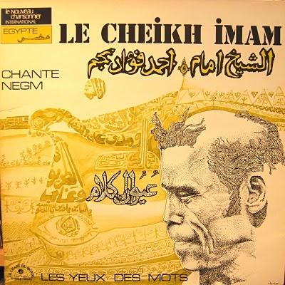 Ahmad Fouad Negm & Cheik Imam Issa (L.P, 1976, Le Chant du Monde).