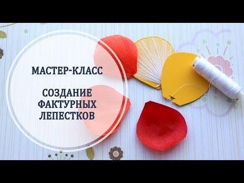 Создание фактурных лепестков из фоамирана - YouTube