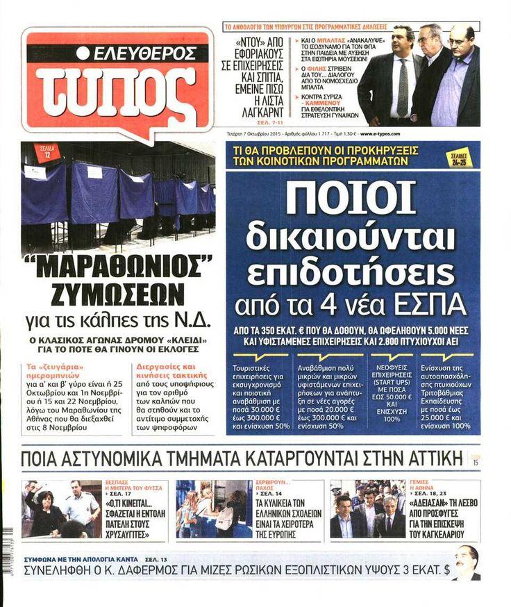 Εφημερίδα ΕΛΕΥΘΕΡΟΣ ΤΥΠΟΣ - Τετάρτη, 07 Οκτωβρίου 2015