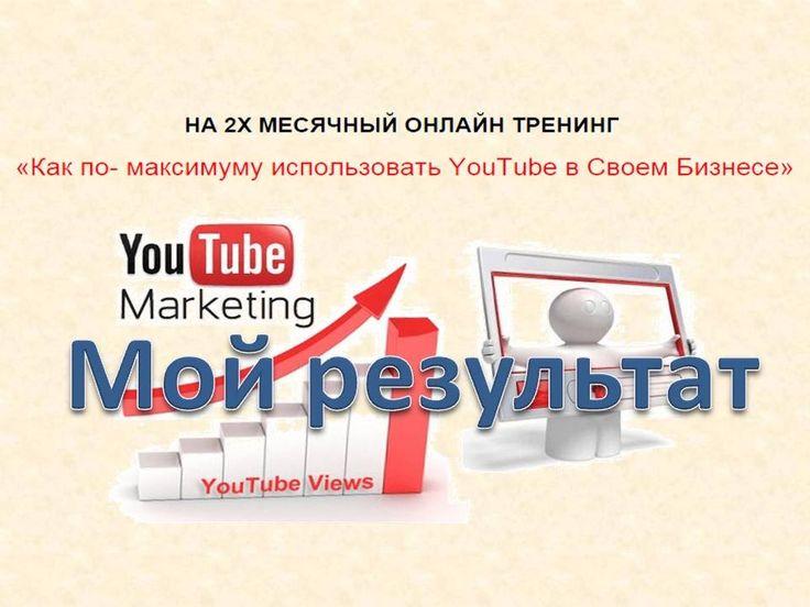 Результаты тренинга «Как по- максимуму использовать YouTube в Своем Бизн...