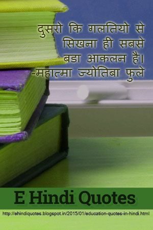 #educationquotes #hindiquotes #quotes