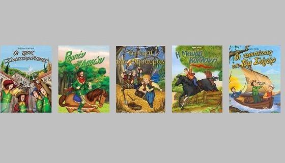 Το koukidaki διοργανώνει διαγωνισμό και δίνει τη δυνατότητα σε 2 τυχερούς να κερδίσουν 5 εικονογραφημένα κλασικά βιβλία για παιδιά!