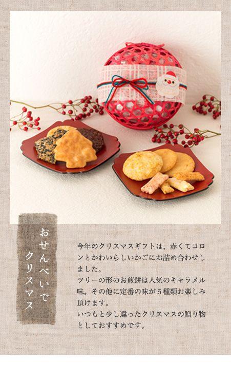 おせんべいでクリスマス東京せんべい富士見堂