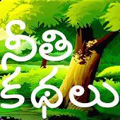 Telugu Stories (moral)