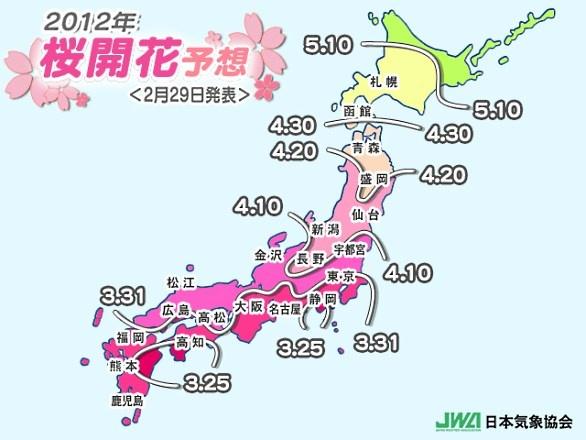 桜の開花予想<第3回>