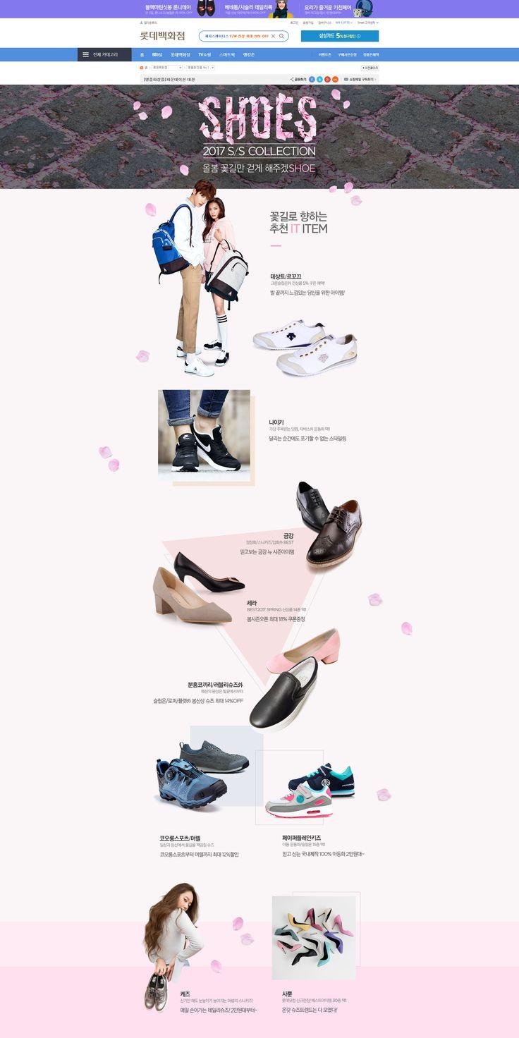 [롯데닷컴] 꽃길만 걷게해주겠SHOE Designed by 정유영