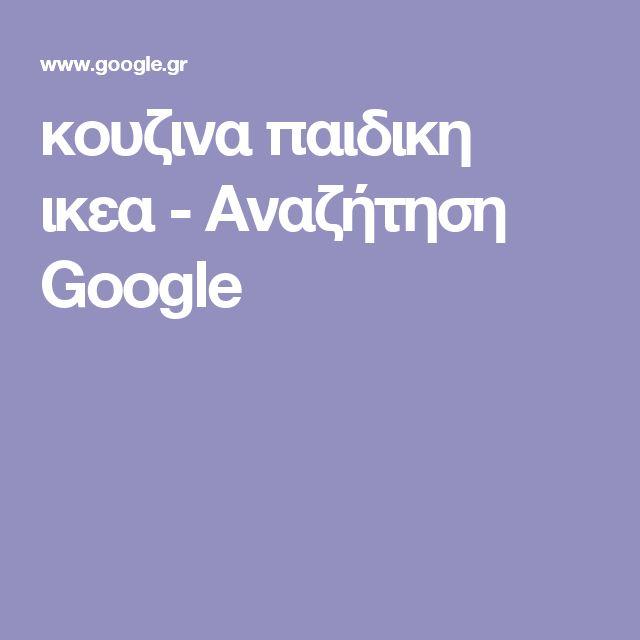 κουζινα παιδικη ικεα - Αναζήτηση Google
