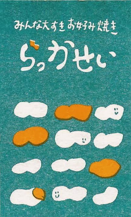 JAM置き広場6 - レトロ印刷JAM - Picasa ウェブ アルバム