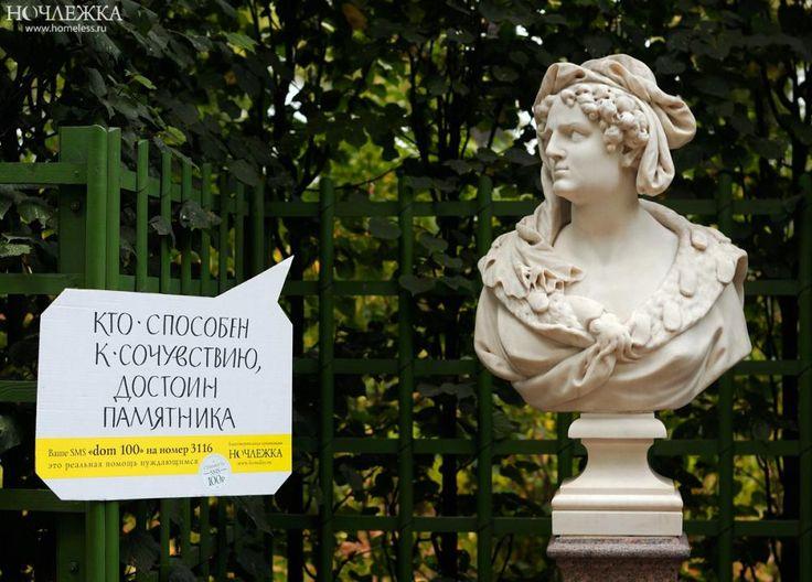 «Ночлежка» Акция «Мраморные люди против каменных сердец» в Летнем саду