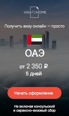 Оформление визы в ОАЭ. Виза с доставкой на дом