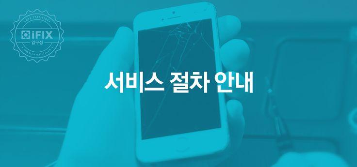 아이픽스 압구정점 아이폰 수리센터 서비스 절차안내