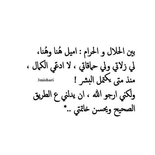 words on We Heart It http://weheartit.com/entry/146046050/via/mayk_ibraheem