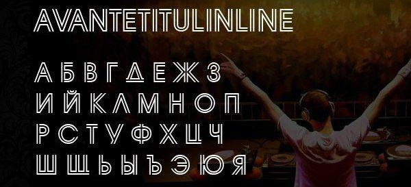 Шрифт «AvanteTitulInline»