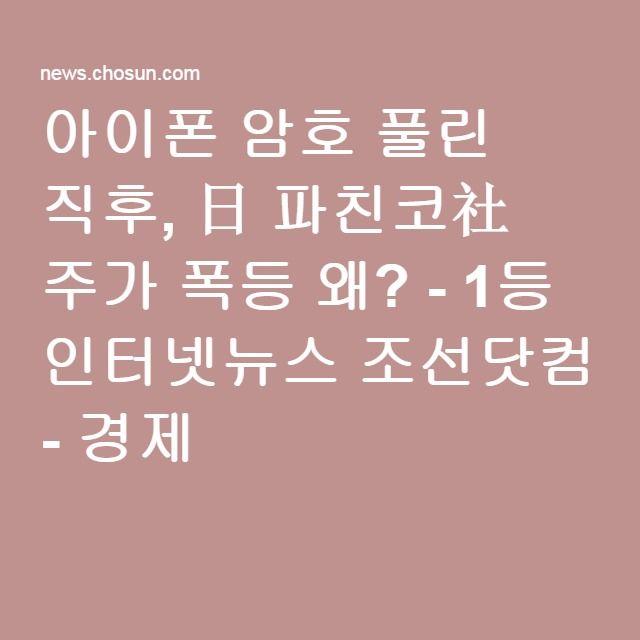 아이폰 암호 풀린 직후, 日 파친코社 주가 폭등 왜? - 1등 인터넷뉴스 조선닷컴 - 경제