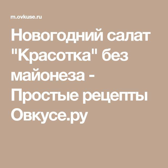 """Новогодний салат """"Красотка"""" без майонеза - Простые рецепты Овкусе.ру"""