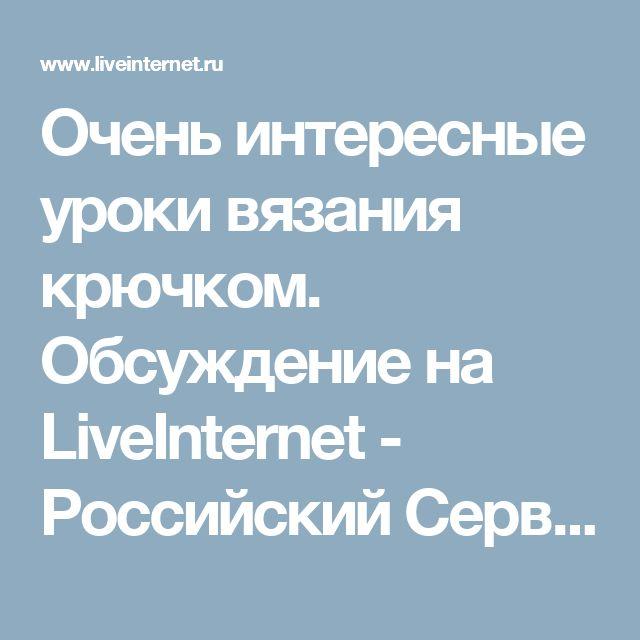Очень интересные уроки вязания крючком. Обсуждение на LiveInternet - Российский Сервис Онлайн-Дневников