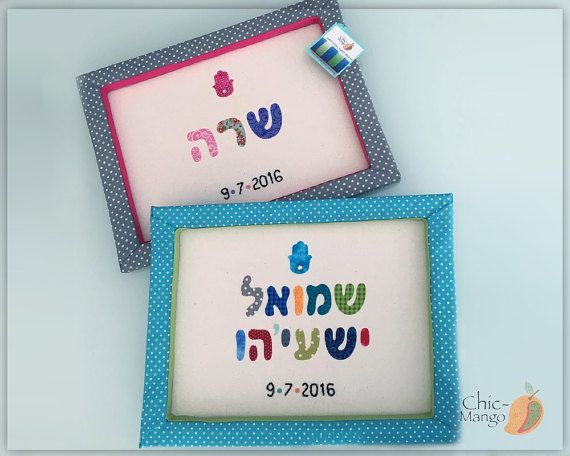 Twins Name Signs With Date Of Birth, Gift For Jewish Twins, Personalized Bat Mitzvah Gift, Hebrew Name Sign, Jewish Gift Hamsah, Sarah & Sam    #jewish_baby  #hebrew_name_gift  #personalized_jewish_gift  #jewish_twins  #twins  #gift_for_twins