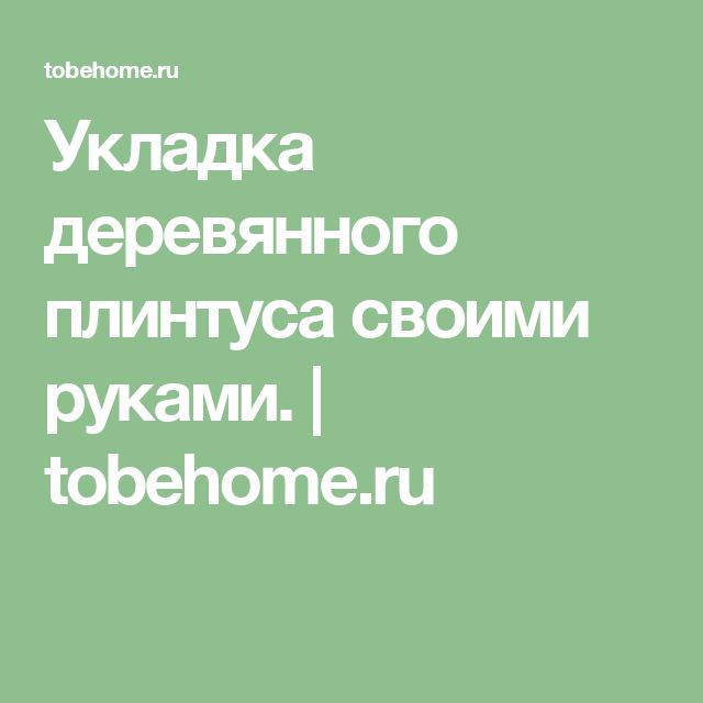 Укладка деревянного плинтуса своими руками. | tobehome.ru