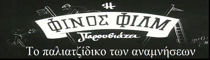 http://to-paliatzidiko.blogspot.com/