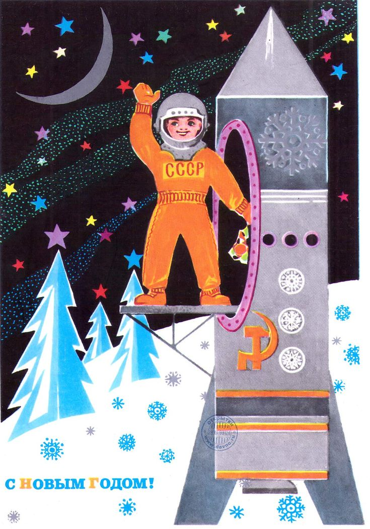 Прикол картинка, новый год и космос открытки