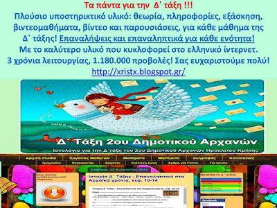 Δ' ΤΑΞΗ 2ου ΔΗΜΟΤΙΚΟΥ ΑΡΧΑΝΩΝ