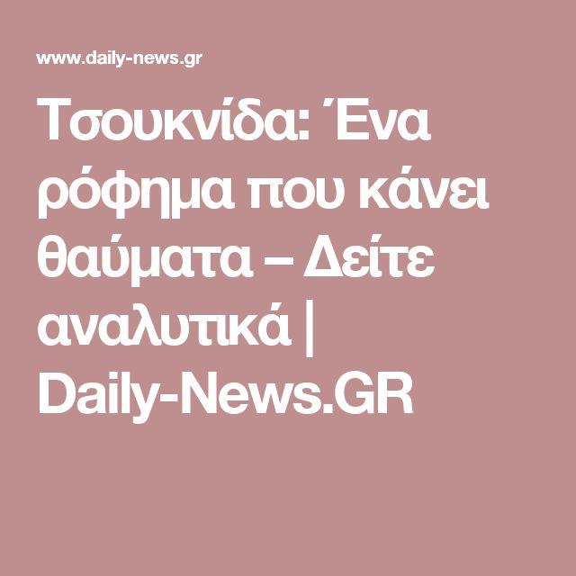 Τσουκνίδα: Ένα ρόφημα που κάνει θαύματα – Δείτε αναλυτικά | Daily-News.GR