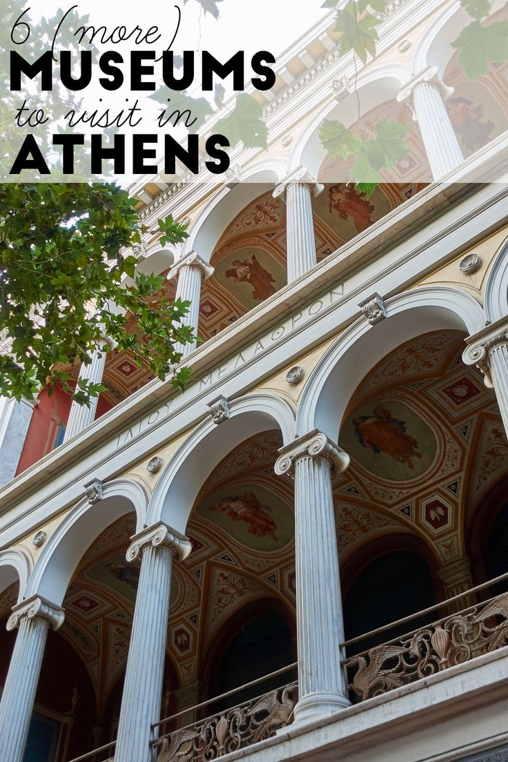 6 more museums to visit in Athens