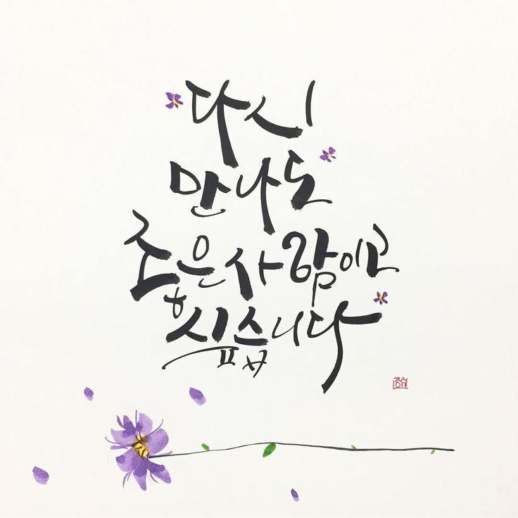 "68 Likes, 1 Comments - Daegyu Kim (@zisckay) on Instagram: "". 다시 만나도 좋은 사람이고 싶습니다. . .…"""