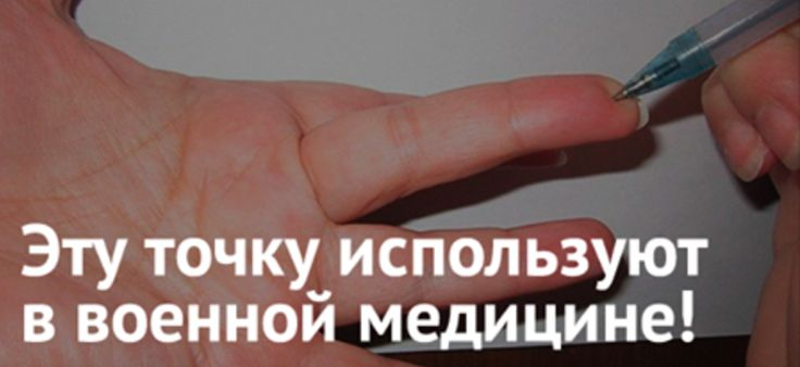 Особая точка на пальце руки и отличная точка на ногах! Если вам не просто плохо, а ужасно плохо, надавите на точку и держите долго… Практически любая боль человека — это следствие нарушения потока энергии в теле. Особая точка на пальце. Снижает резко давление, нормализует многие вещи. Сознание проясняется, в глазах станет ясно. В ушах — […]