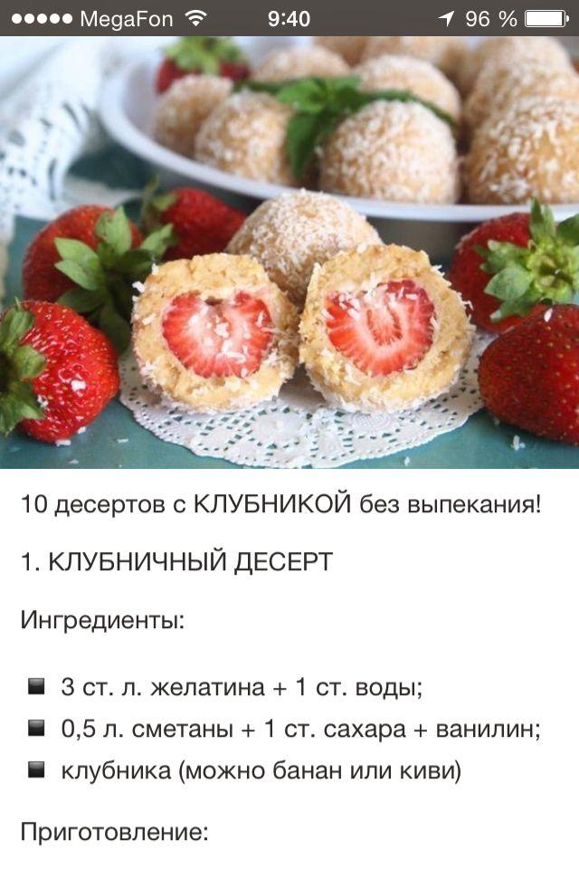 10 десертов с клубникой без выпекания 1