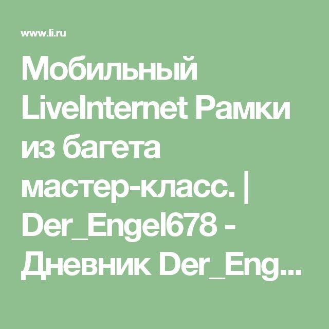 Мобильный LiveInternet Рамки из багета мастер-класс. | Der_Engel678 - Дневник Der_Engel678 |