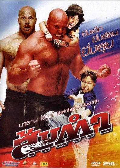 ส มตำ muay thai giant full movies